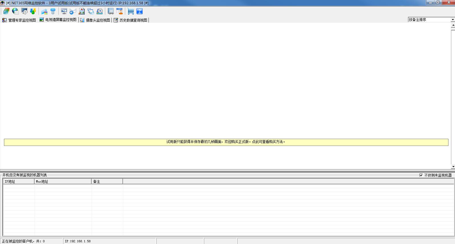 NET365网络监控软件截图4