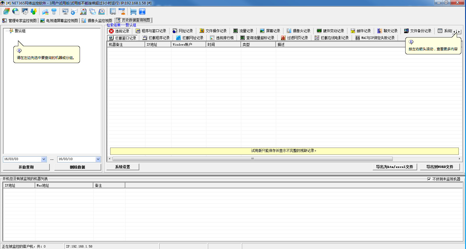 NET365网络监控软件截图3