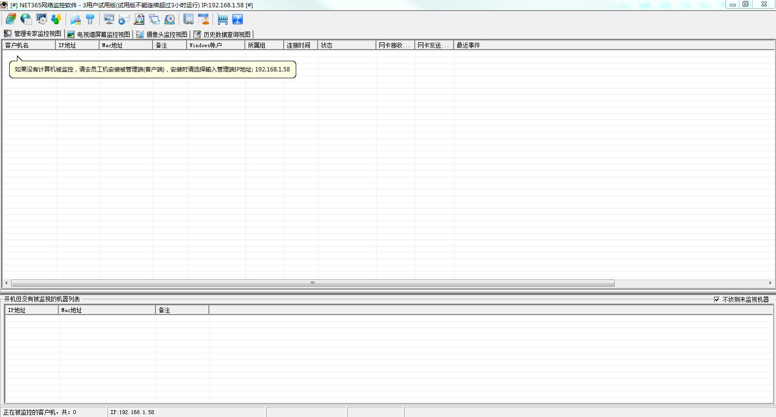 NET365网络监控软件截图1