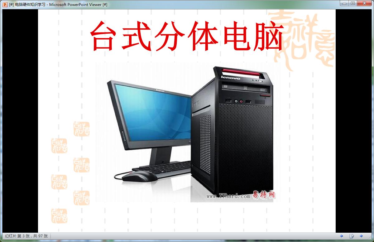 PowerPoint Viewer截图4