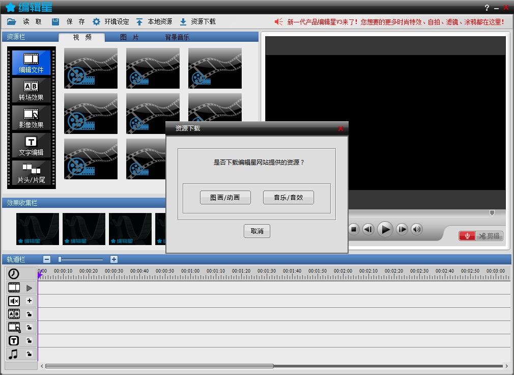 视频编辑软件编辑星V2截图4