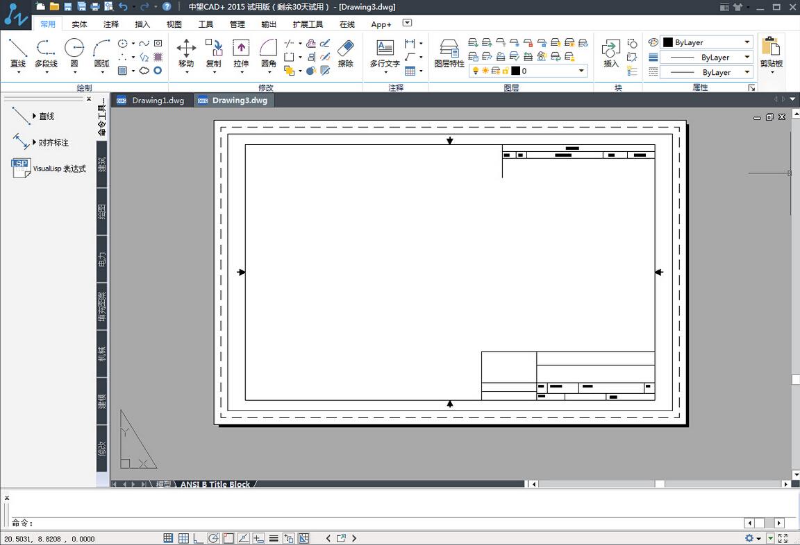 中望CAD+截图4