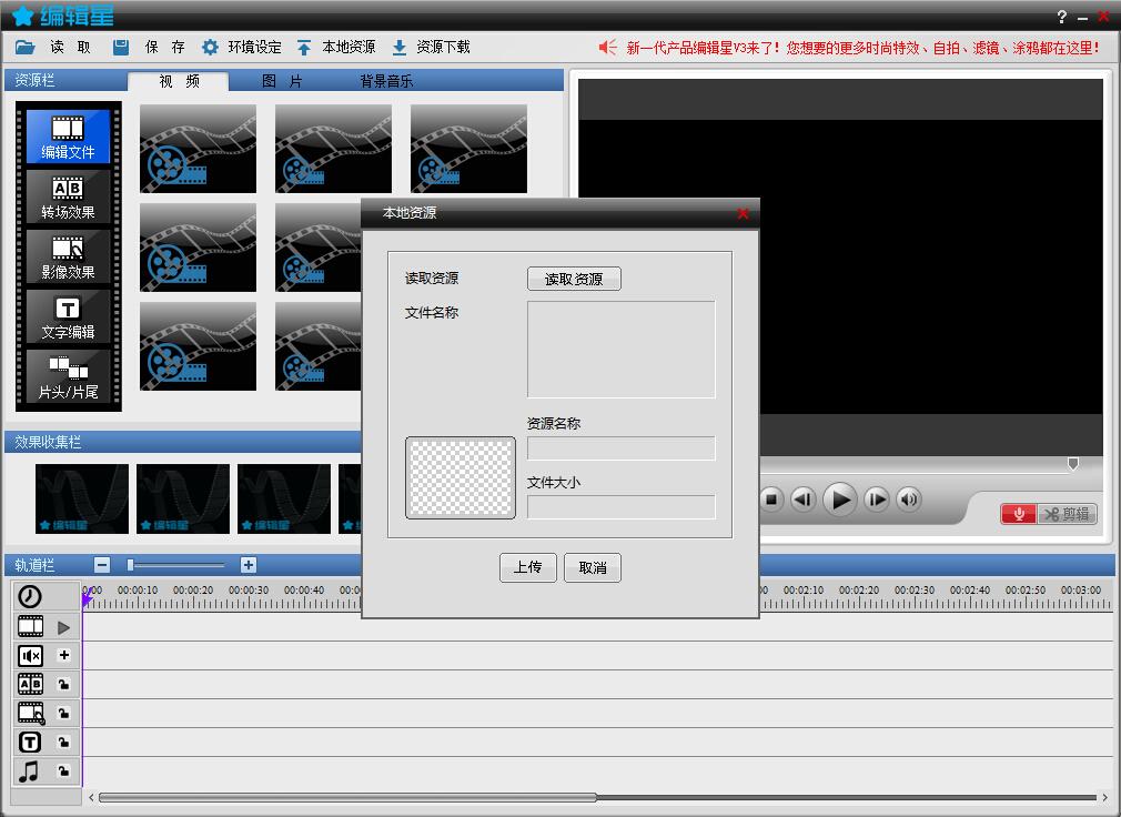 视频编辑软件编辑星V2截图3