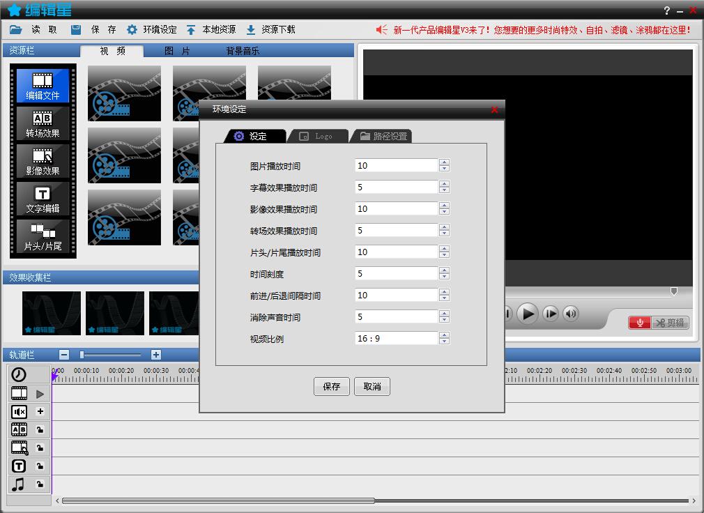 视频编辑软件编辑星V2截图2