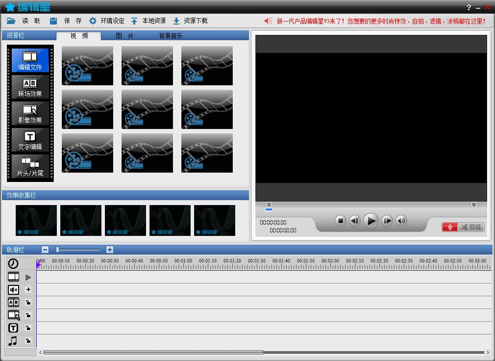 视频编辑软件编辑星V2截图1