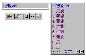 智能ABC输入法截图2
