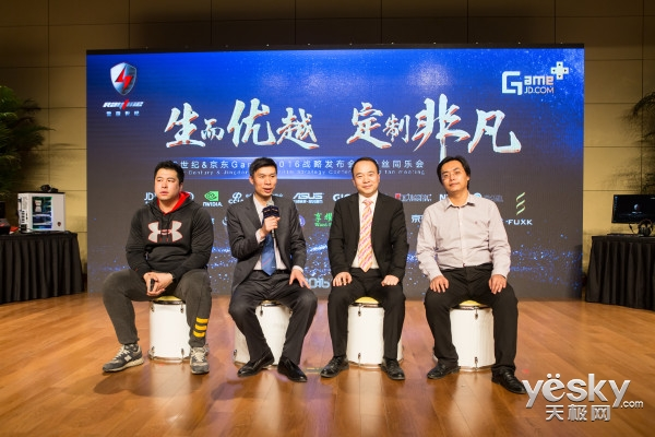 陈青松:雷霆世纪要建生态圈 即将推出显示器