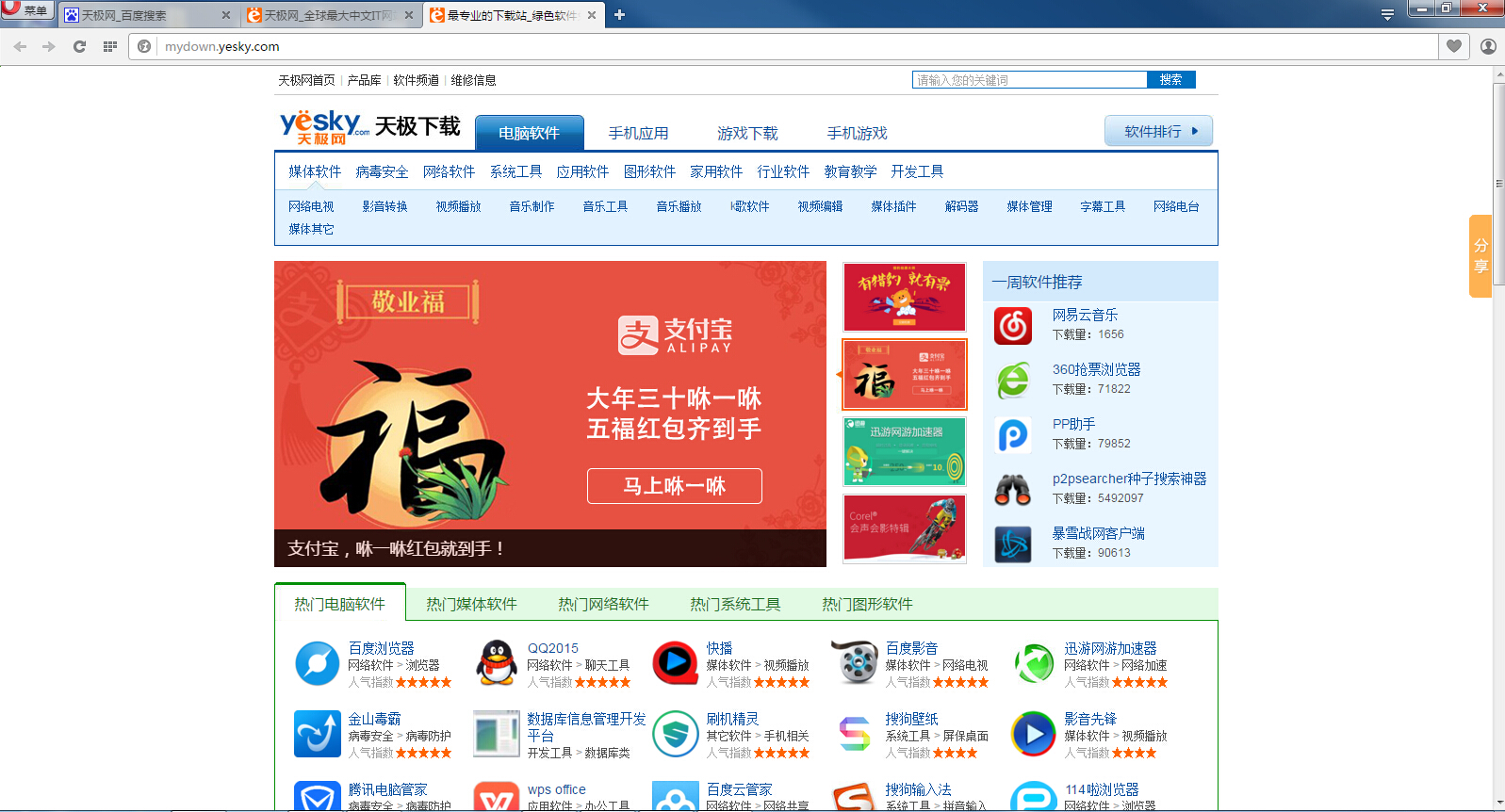 Opera欧朋浏览器截图4