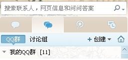 腾讯QQ2011截图4