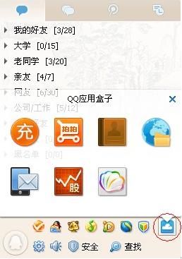 腾讯QQ2011截图2