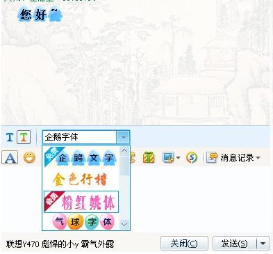腾讯QQ2011截图3