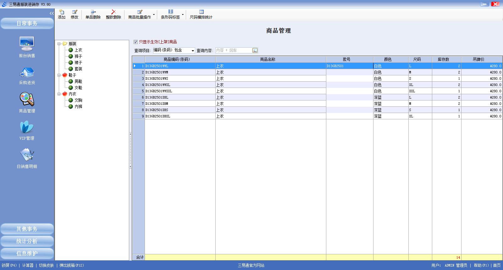 三易通服装销售管理软件截图4