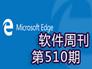 微软Win10 Edge浏览器市场份额回升软件周刊第510期