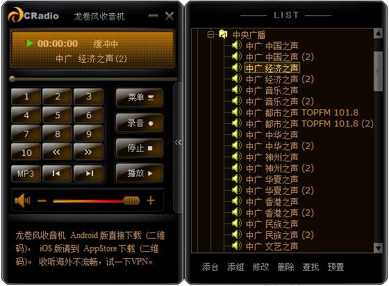 龙卷风网络收音机截图3