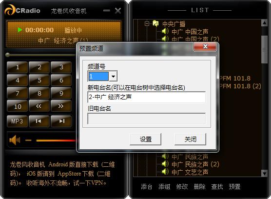 龙卷风网络收音机截图2