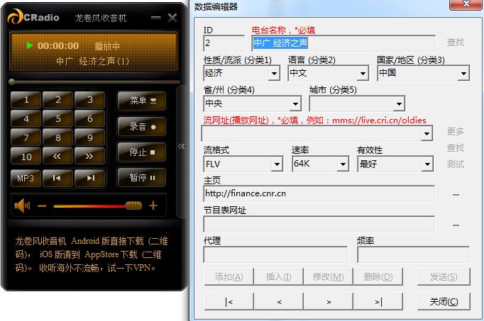 龙卷风网络收音机截图1