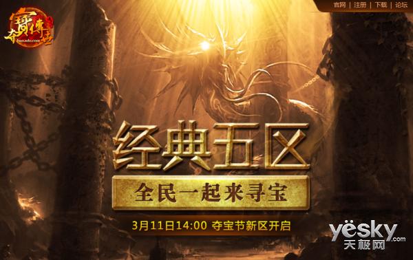 《夺宝传世》经典五区火爆开启踏上寻龙之旅