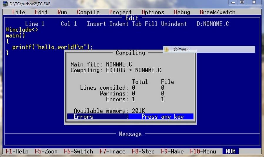 Turbo C截图1