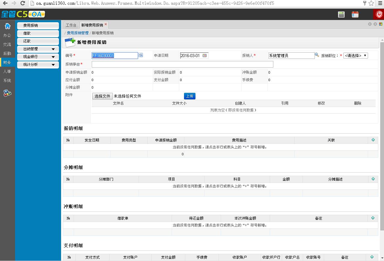 全管C5-OA协同办公系统截图4
