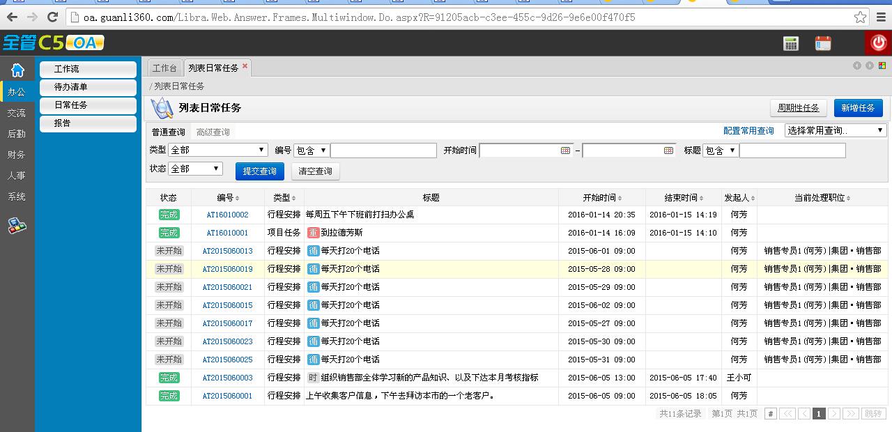 全管C5-OA协同办公系统截图2