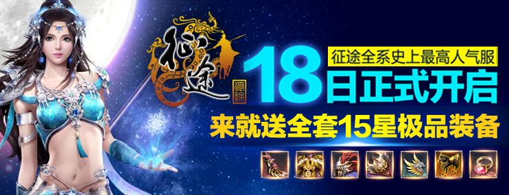 [活动] 征途3月18日,全民进入15星套时代
