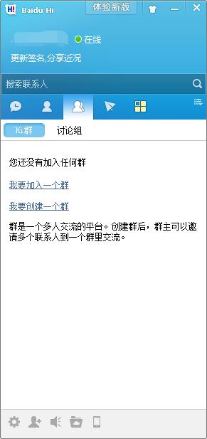 百度Hi(BaiduHi)截图4