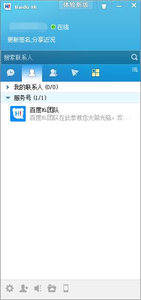 百度Hi(BaiduHi)截图5
