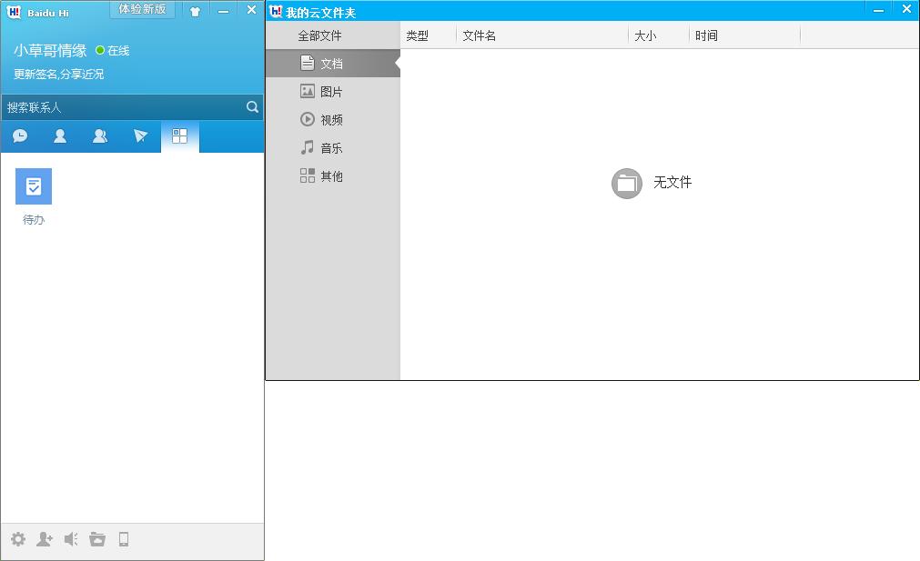 百度Hi(BaiduHi)截图1