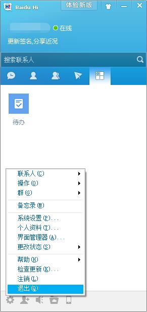 百度Hi(BaiduHi)截图2