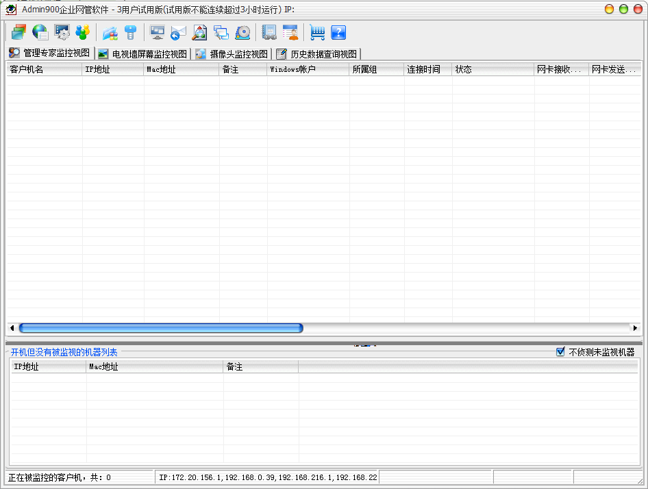 Admin900网管软件截图4