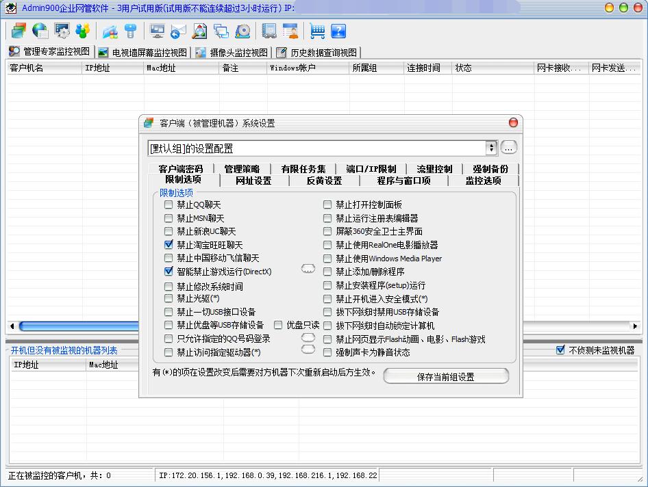 Admin900网管软件截图3
