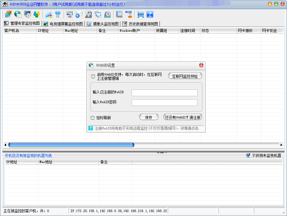 Admin900网管软件截图2