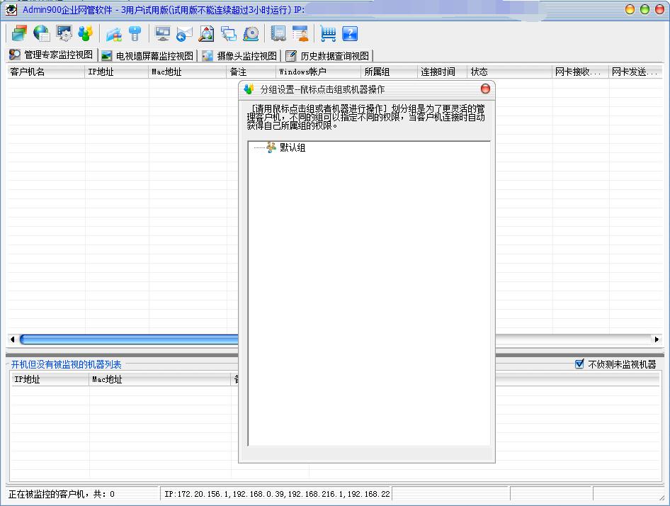 Admin900网管软件截图1