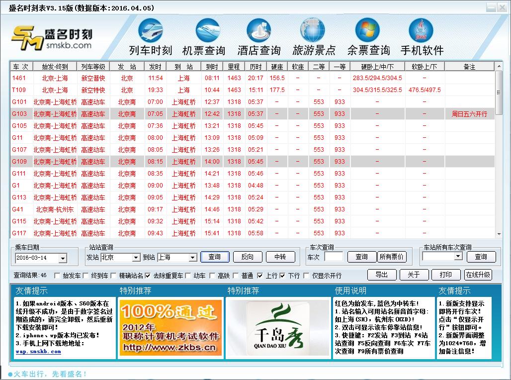 盛名列车时刻表截图5