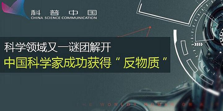 """中国科学家成功获得""""反物质""""解开科学谜团"""