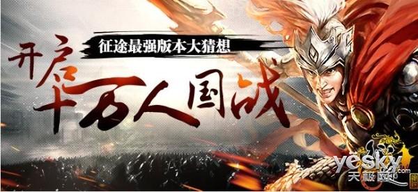 """《征途》系列欲打造中国游戏界""""百人会"""""""