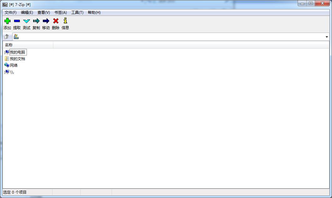 7-Zip 64bit截图5