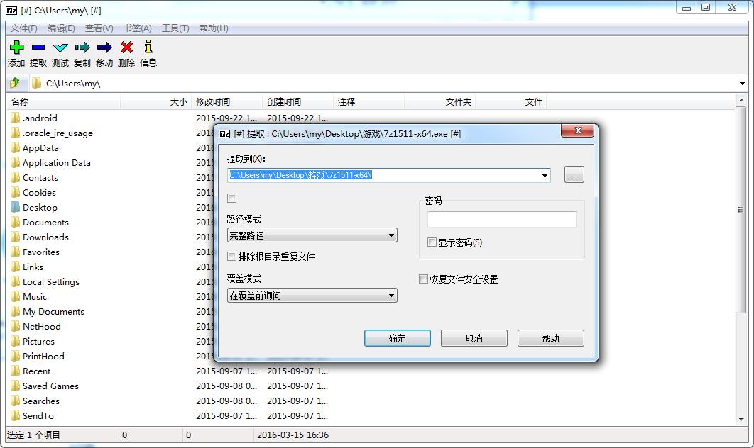 7-Zip 64bit截图4