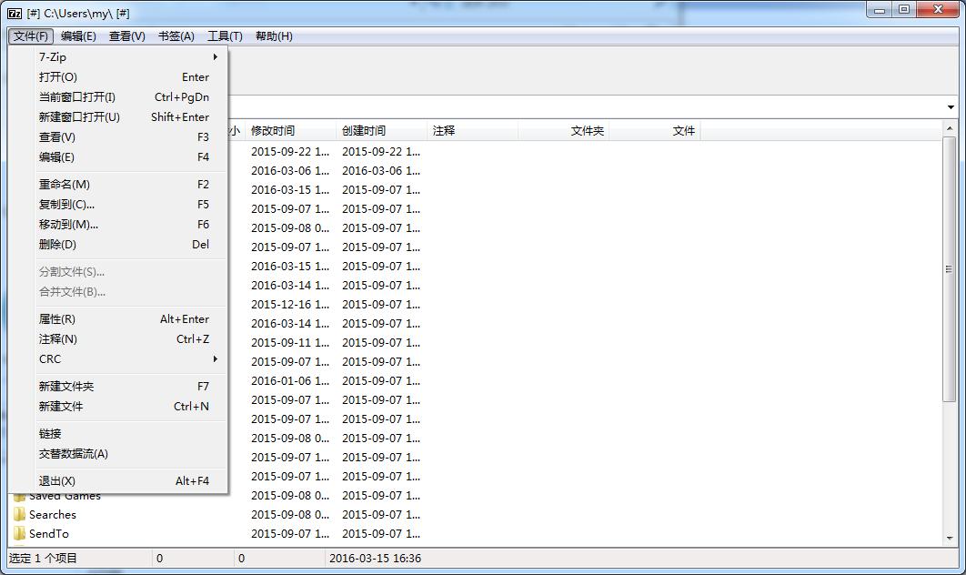 7-Zip 64bit截图3