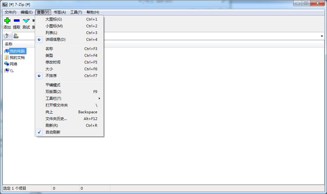 7-Zip 64bit截图1