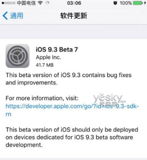 苹果iOS9.3 Beta7发布 已无限逼近正式版
