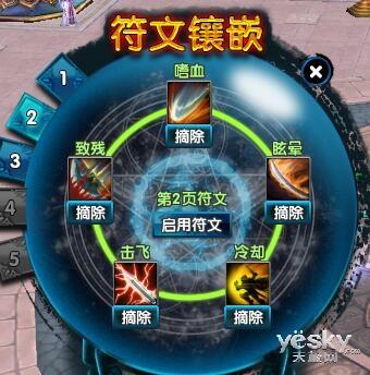 《天之禁-装备和符文》神将的3种符文搭配