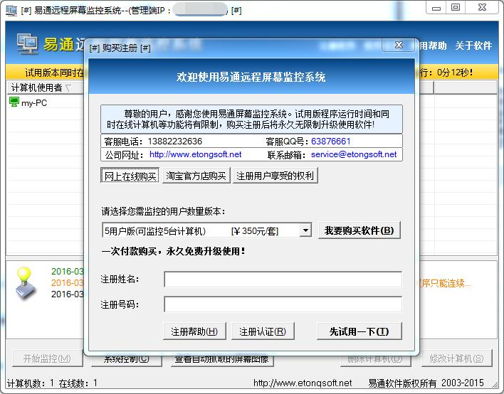 易通远程屏幕监控软件截图3