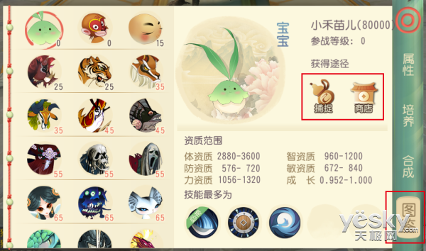 《大唐游仙记》新手攻略-宠物选择