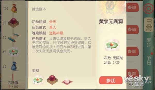 《大唐游仙记》活动玩法之无底洞