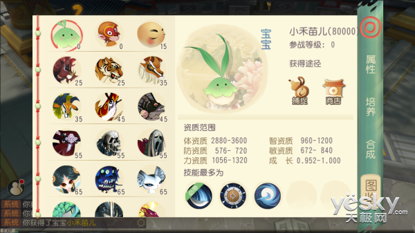 《大唐游仙记》特色系统之宠物系统