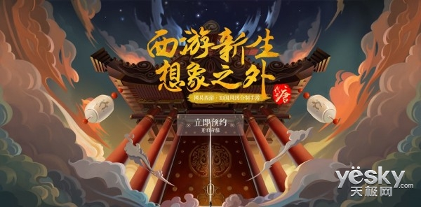 网易《代号:唐》获韩国游戏主编赞誉