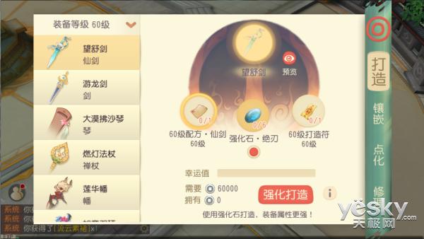 《大唐游仙记》特色系统之装备系统
