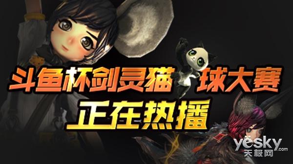 剑灵萌宠新玩法 斗鱼踢猫球大赛火热开战