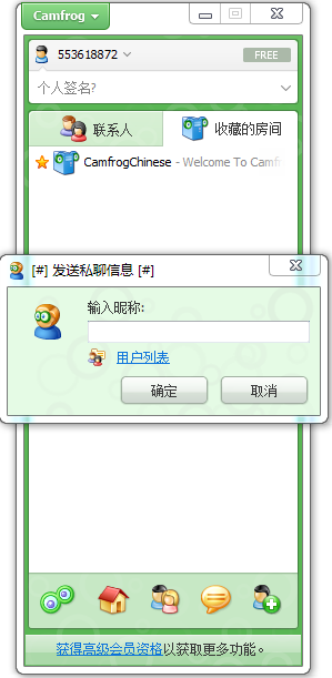cf视频聊天 排行_CF视频聊天软件下载 CF聊天软件 V6.11.480 中文最新版
